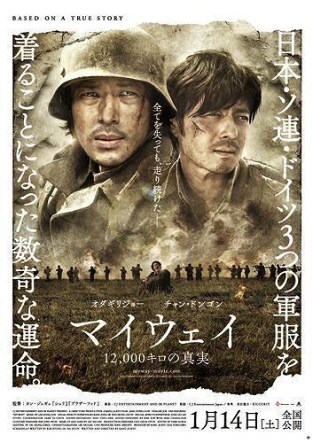 『マイウェイ 12000キロの真実』(2011年、韓国)―4.0点。これぞ朝鮮のマイウェイ (1/5)