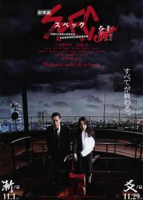 『劇場版 SPEC〜結〜漸の篇』(2013年、日本)―0点。商業主義に汚染されたママゴトレベルのゴミ映画 (1/5)